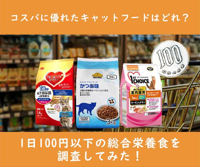 コスパに優れたキャットフードとは?1日100円以下の総合栄養食を調査してみた!